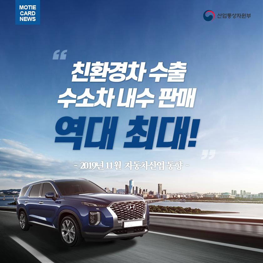 [카드뉴스] 11월 자동차산업 동향