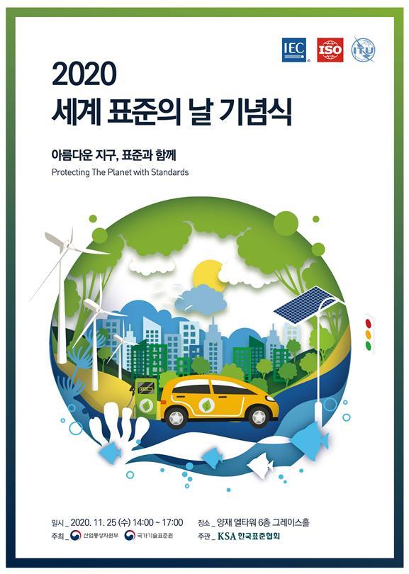 """""""아름다운 지구, 표준과 함께""""…세계 표준의 날 기념식 개최"""
