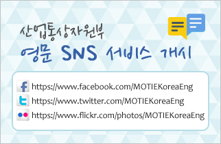 산업통상자원부 영문 SNS 서비스 개시 