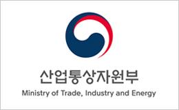 산업통상자원부 Ministry of Trade, Industry and Energy
