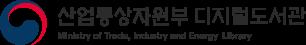 산업통상자원부 디지털도서관